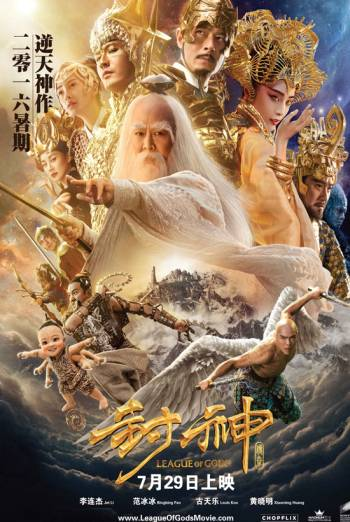 LEAGUE OF GODS <span>[2D]</span> artwork