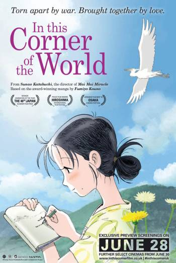 IN THIS CORNER OF THE WORLD <span>[Subtitled]</span> artwork