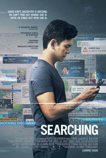 SEARCHING artwork
