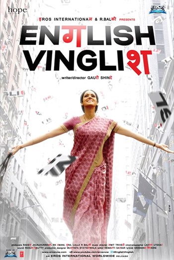 ENGLISH VINGLISH artwork