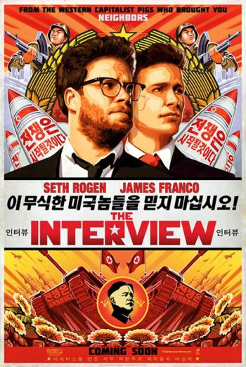 THE INTERVIEW <span>[Domestic Trailer 1 (4th Revised) - On Blu-ray &amp; DVD]</span> artwork