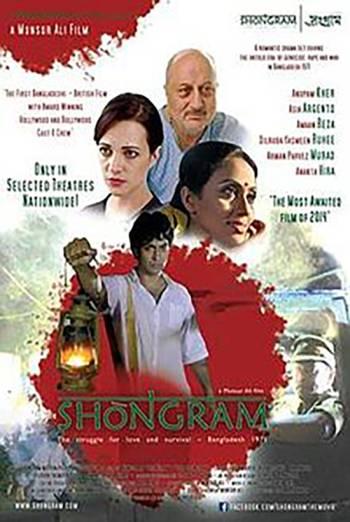 SHONGRAM artwork